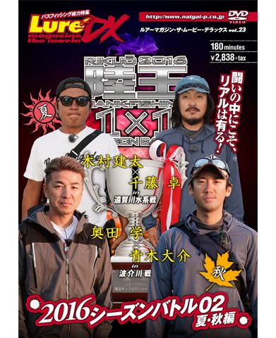 Lure magazine the movie DX vol.23「陸王2016 シーズンバトル02夏・秋編」