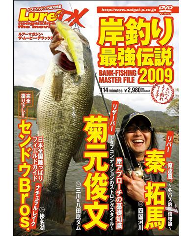 ルアーマガジン・ザ・ムービー・デラックス「岸釣り最強伝説2009」