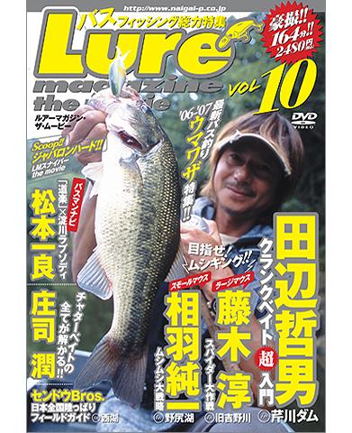 ルアーマガジン・ザ・ムービー Vol.10