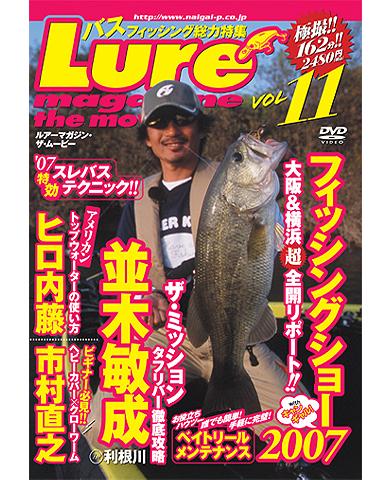 ルアーマガジン・ザ・ムービー Vol.11