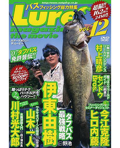 ルアーマガジン・ザ・ムービー Vol.12