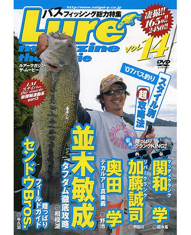 ルアーマガジン・ザ・ムービー Vol.14