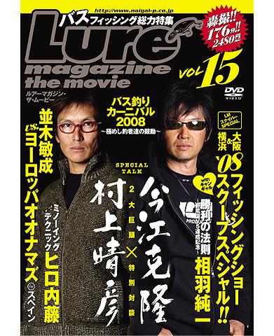ルアーマガジン・ザ・ムービー Vol.15