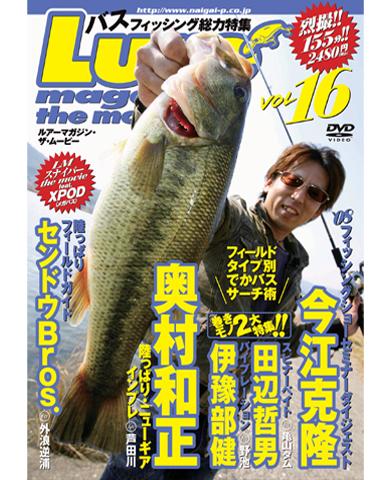 ルアーマガジン・ザ・ムービー Vol.16