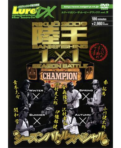 ルアーマガジン・ザ・ムービーDX Vol.2「陸王2009シーズンバトルスペシャル」