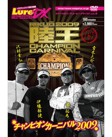 ルアーマガジン・ザ・ムービーDX3「陸王2009チャンピオンカーニバル」