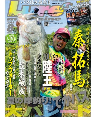 ルアーマガジン2015年8月号