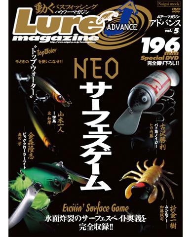 Naigai Mook ルアーマガジンアドバンスvol.5 「NEO サーフェスゲーム」