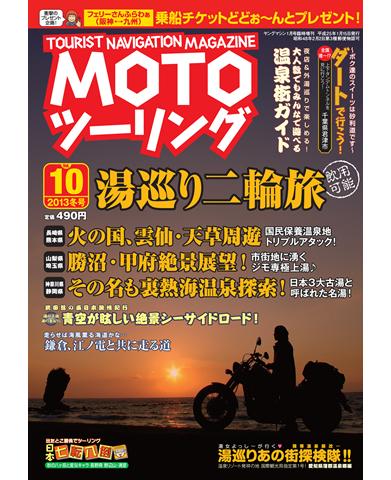 ヤングマシン1月号臨時増刊「MOTOツーリング」2013冬号