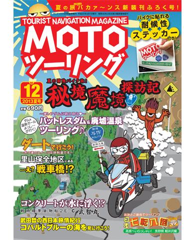 ヤングマシン8月号臨時増刊「MOTOツーリング」2013夏号