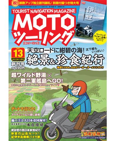 MOTOツーリング2013年11月号
