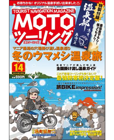 MOTOツーリング2014年2月号