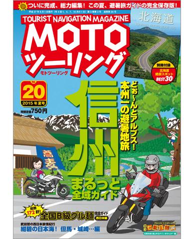MOTOツーリング2015年8月号