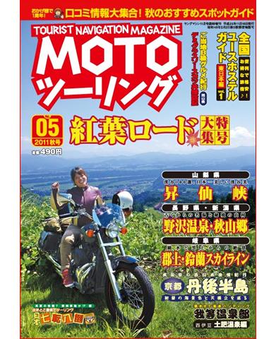 ヤングマシン11月号臨時増刊「MOTOツーリング」2011秋号