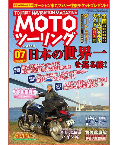 ヤングマシン5月号臨時増刊「MOTOツーリング」2012春号