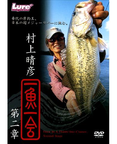 一魚一会 第二章