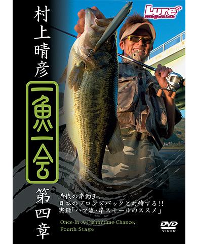 一魚一会 第四章