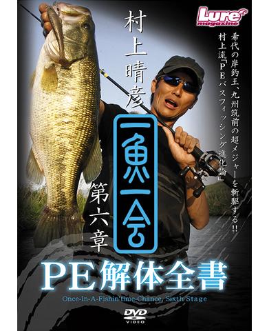 村上晴彦・一魚一会 第六章