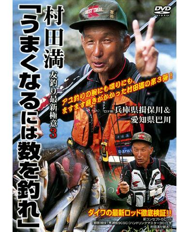 村田満 友釣り最新極意3