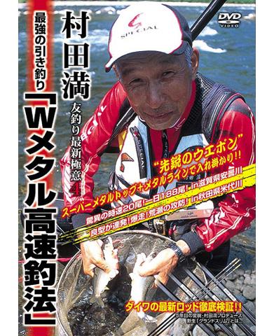 村田満 友釣り最新極意4