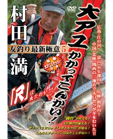 村田満 友釣り最新極意5