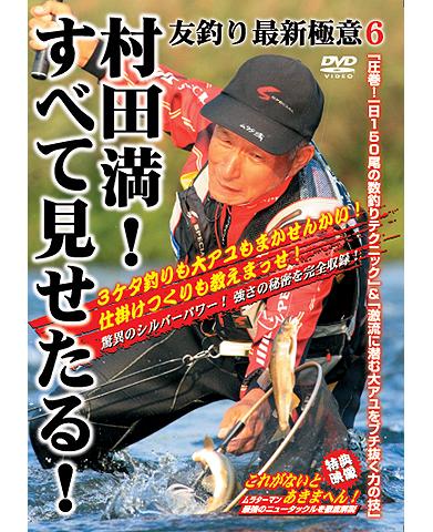 村田満「友釣り最新極意6」