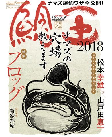 ルアーマガジン ナマズ王vol.2