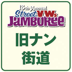 カーショー特別枠(旧ナン街道)エントリー