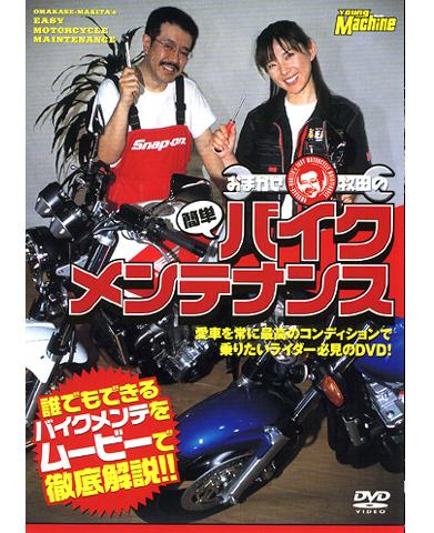 おまかせ牧田の簡単バイクメンテナンス