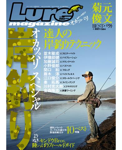 ルアー・マガジン別冊9月号 岸釣りスペシャル(1)