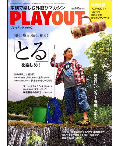 ルアーマガジン・ソルト増刊 PLAY OUT