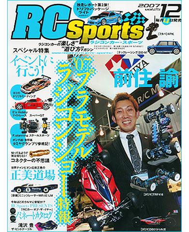 RCスポーツ2007年10月号