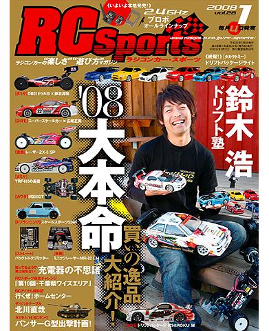 RCスポーツ2008年1月号
