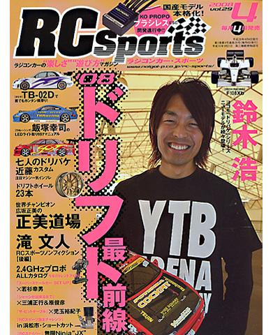 RCスポーツ2008年4月号