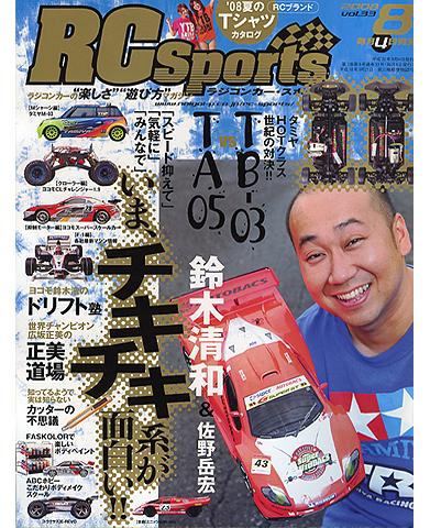 RCスポーツ2008年8月号