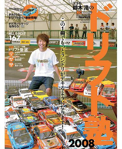 ヨコモ鈴木浩のドリフト塾2008