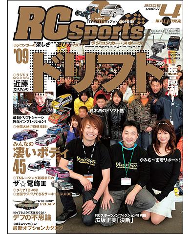 RCスポーツ2009年4月号