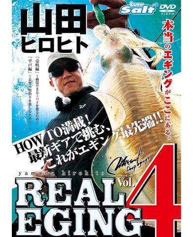 山田ヒロヒト REAL EGING(リアルエギング)  vol.4
