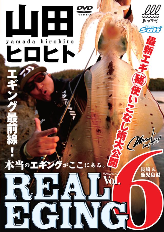 山田ヒロヒト REAL EGING(リアルエギング) vol.6(5/17発売)
