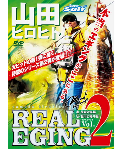 山田ヒロヒト REAL EGING(リアルエギング)  vol.2