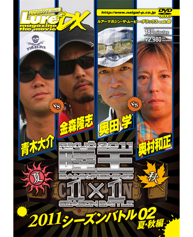 ルアーマガジン・ザ・ムービーDX Vol.8「陸王2011シーズンバトル02 夏秋編」