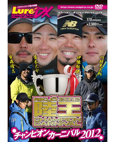 ルアーマガジン・ザ・ムービーDX Vol.12「陸王2012チャンピオンカーニバル」