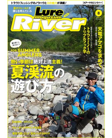 ルアーマガジン リバー2012年8月号