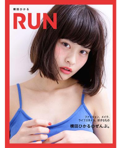 横田ひかる RUN