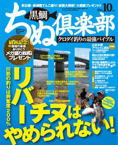 ちぬ倶楽部2014年10月号