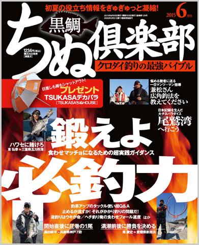 ちぬ倶楽部2015年6月号
