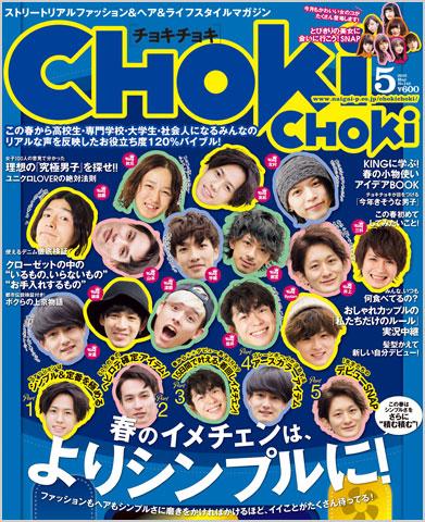 チョキチョキ2015年5月号