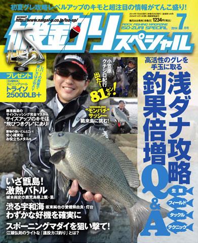 磯釣りスペシャル2014年7月号