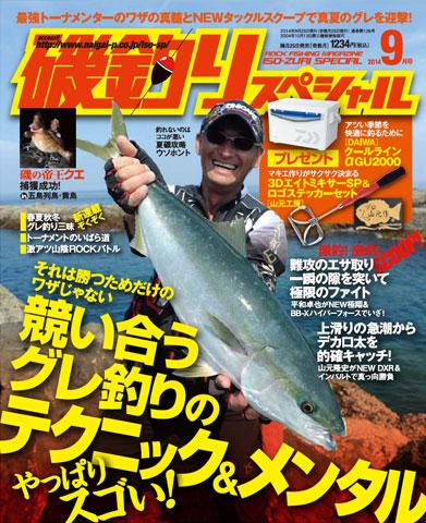 磯釣りスペシャル2014年9月号