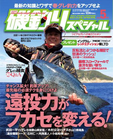 磯釣りスペシャル2015年5月号
